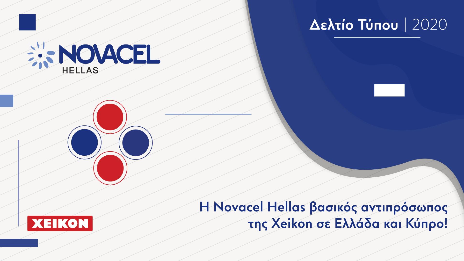 Novacel Hellas και Xeikon σε μία συνεργασία που ενδυναμώνει την παρουσία και των δύο εταιρειών σε Ελλάδα και Κύπρο